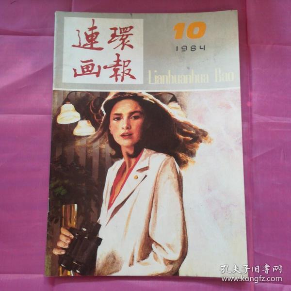 连环画报1984.10