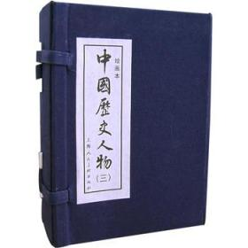 中国历史人物(三)(绘画本)