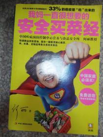 (现货)我妈一直很想要的安全买菜经 9787515805689