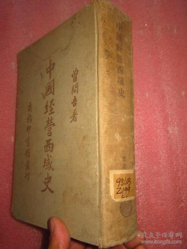 《中国经营西域史》 精装  民国25年版   700多页厚本