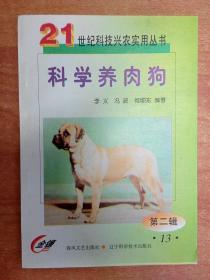 科学养肉狗