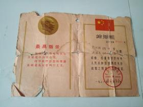 最高指示 结婚证 带毛主席图像 1970年一张 品相如图  货号FF6