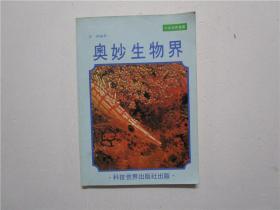 1981年第二版 科技世界丛书 插图本《奥妙生物界》科技世界出版社