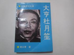 大亨杜月笙【作者赖云青签名钤印本】