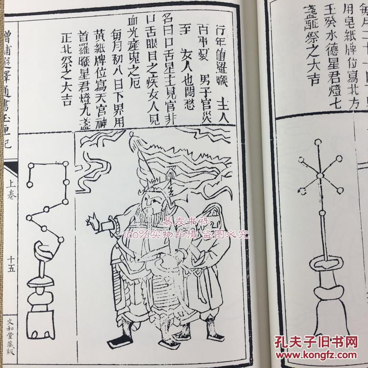 正版 增补选择通书玉匣记 永宁通书 古书影印无删减