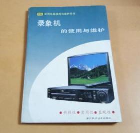 图解家用电器使用与维护丛书:录像机的使用与维护