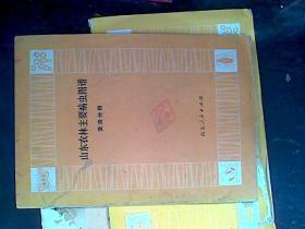 山东农林主要病虫图谱麦类分册
