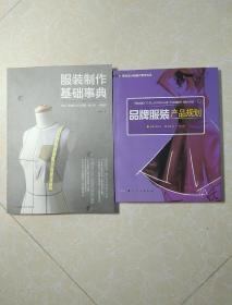 服装制作基础事典 、品牌服装产品规划   (2册 合售)