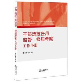 干部选拔任用监督、换届考察工作手册