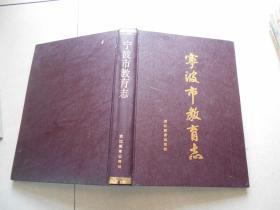 宁波市教育志