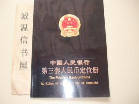 中国人民银行第三套人民币【15张】