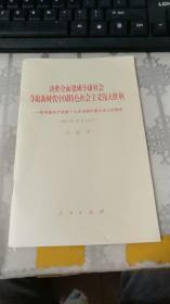 决胜全面建成小康社会夺取新时代中国特色社会主义伟大胜利—在中国共产党第十九次全国代表大会上的报告