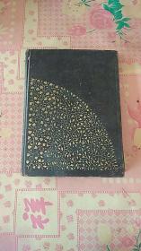 世界美术全集 第33卷 欧洲近代和明治大正时代 昭和4年 出版