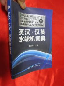 英汉•汉英水轮机词典