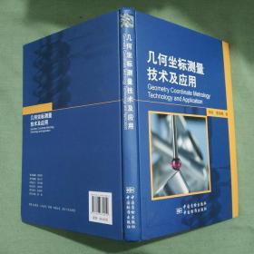 几何坐标测量技术及应用(包快递)