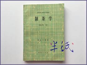 制茶学 全国高等农业院校试用教材 1988年再版
