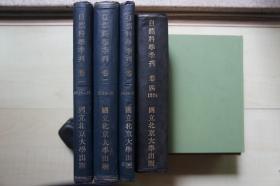 1929-34年16开精装原版合订本:国立北京大学自然科学季刊    第1卷第1期至第4卷       4册全