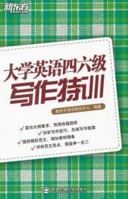 正版送书签ja~大学英语四六级写作特训-- 9787560542423 考试研究