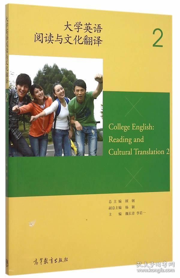 正版送书签ja~大学英语阅读与文化翻译2 9787040428629 顾钢 ,魏