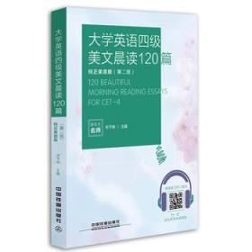 正版送书签ja~大学英语四级美文晨读120篇(纯正美音版)(第二版) 9