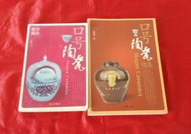 《口号陶瓷》+《口号陶瓷续集》---文革陶瓷鉴赏【两本】
