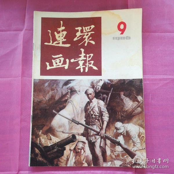 连环画报1986.9