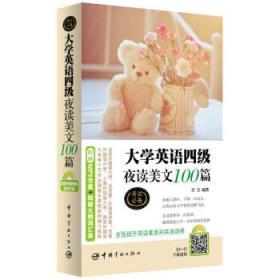 正版送书签ja~大学英语四级夜读美文100篇(附赠外籍教师朗读MP3