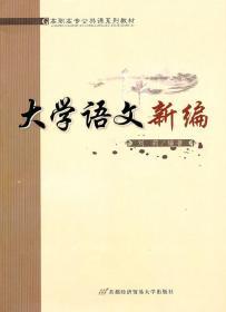 正版送书签ja~大学语文新编 9787563818075 刘莉著