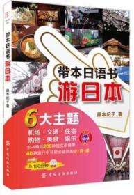 正版送书签ja~带本日语书旅日本 9787518017225 (日)藤本纪子