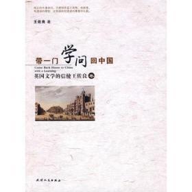 正版送书签ja~带一门学问回中国英国文学的信使王佐良卷 978720