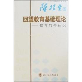 正版送书签ja~当代中国教育学家文库:回望教育基础理论:教育的再