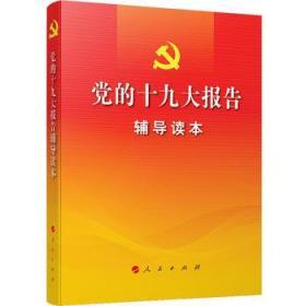 正版送书签ja~党的报告辅导读本(网络本) 9787010184364 本书编