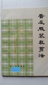 普及服装裁剪法 北京市服装工业公司编著 轻工业出版社