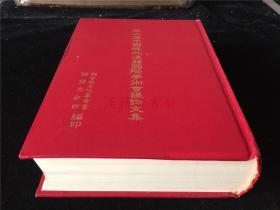 《第二届中国域外汉籍国际学术会议论文集》1册全,中日英法等国汉学者汉籍研究论文集60篇。古籍版本、域外汉学等,个人藏书,品干净