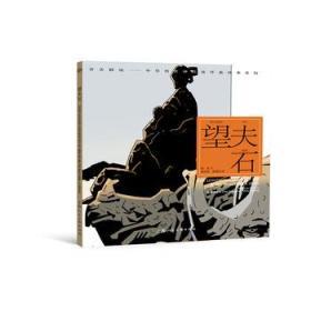 望夫石---(开天辟地—中华创世神话连环画绘本系列)
