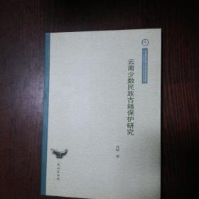 云南少数民族古籍保护研究(云南民族大学学术文库)