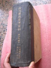《四川经济参考资料》民国28年出版;16开精装10公分超厚册,