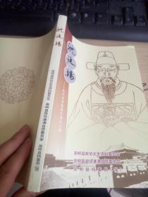 沈廷扬——明代崇明籍著名海运人物.:内附信封一张如图(32开品好近全新)