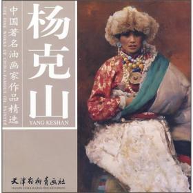 中国著名油画家作品精选:杨克山