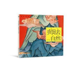 师法自然---(开天辟地—中华创世神话连环画绘本系列)