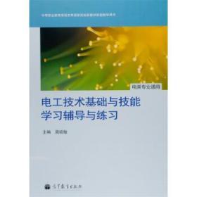 正版送书签ja~电工技术基础与技能学习辅导与练习 9787040269437