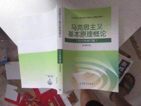 马克思主义基本原理概论(2015年修订版) 正版