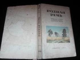 俄文书一本  品见图
