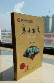 国家级非物质文化遗产-----山西省-----《襄垣鼓书》---上册---精品汇集---虒人荣誉珍藏