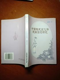 中国板式变化体戏曲源流研究