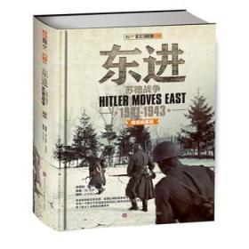 正版送书签ja~东进--苏德战争(1941-1943)精装典藏版 978789429