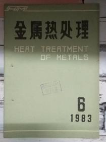 ?#30563;?#23646;热处理 1983第6期》大?#22270;?#20013;粗晶与钢的组织遗传性、渗硼层的耐磨性和脆性.....