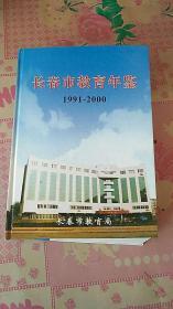 长春市教育年鉴(1991-2000)精装 大16开 10品