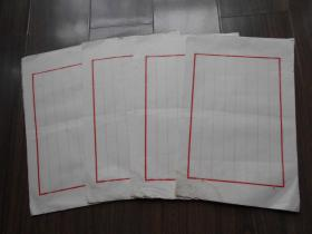 老纸头【红框八行笺,33张】宣纸