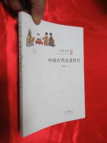 大家小书——中国古代衣食住行